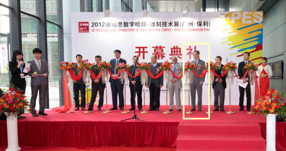 Nicholas Hellmuth at D-PES 2012 opening ceremony in Guanzhou, China