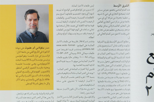article of the Middle East printing trade magazine